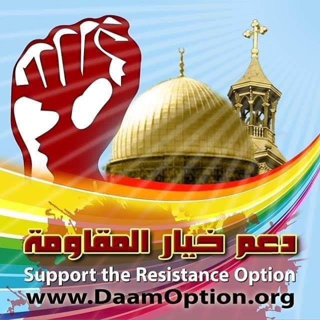Image result for خيار المقاومة
